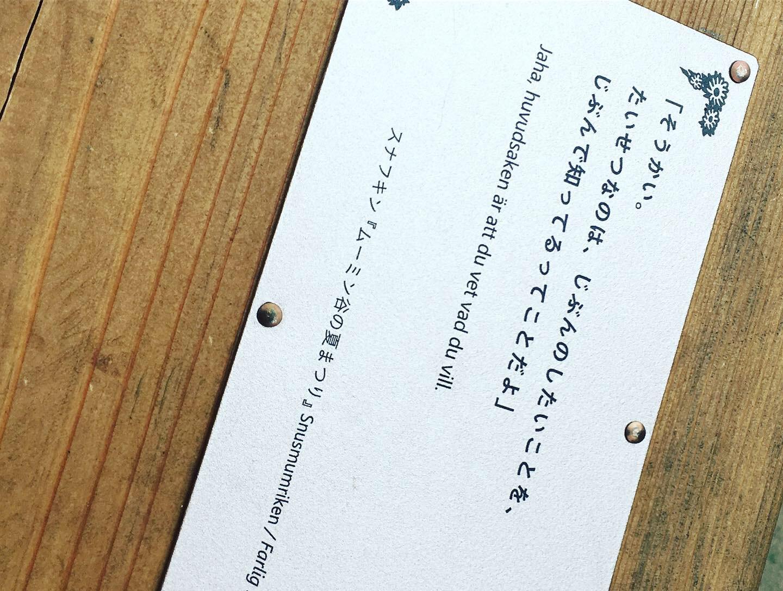 【埼玉県飯能市】で北欧✳︎ムーミンの世界を体験!<<ムーミンバレーパーク>>_8