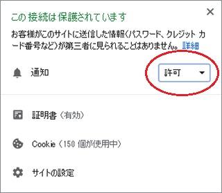 【Webプッシュ通知のお知らせ】_11