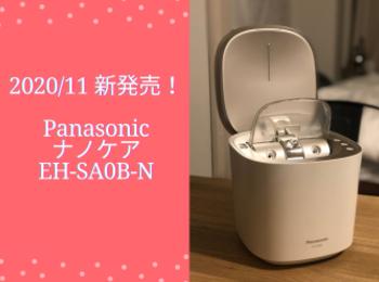 【レビュー】Panasonicスチーマーナノケア EH-SA0B-N!2020年11月発売の新作GETしました♡