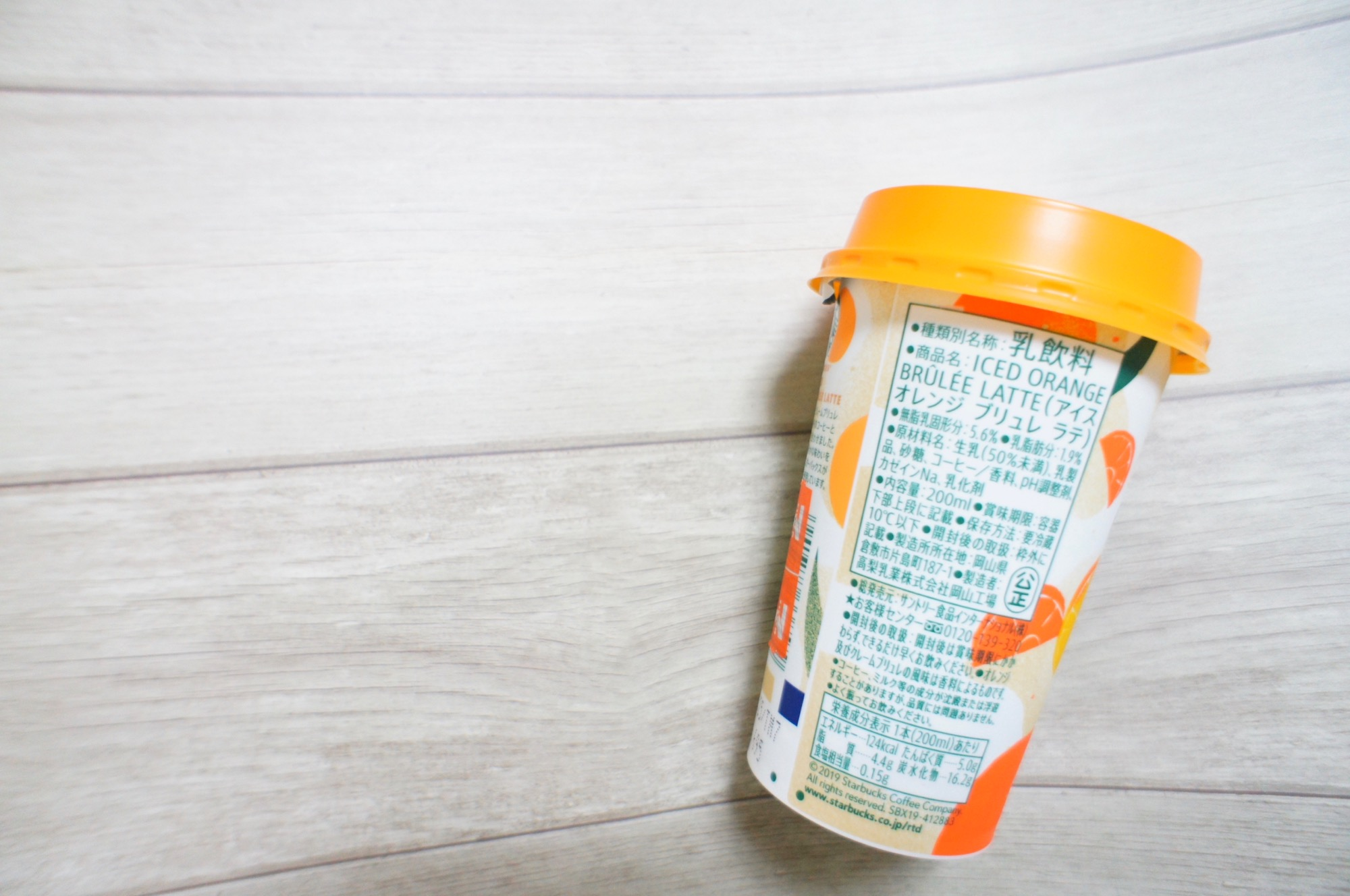 《コンビニで買える》【スタバ】新作❤️アイス オレンジ ブリュレ ラテを飲んでみました☻_3