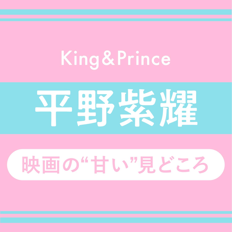 平野紫耀さん 映画の見どころ