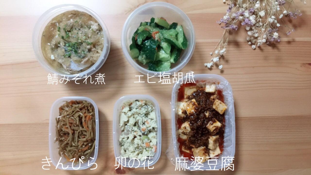 《つくおき》週末簡単作り置き!サバ缶を使った簡単レシピ♡_5