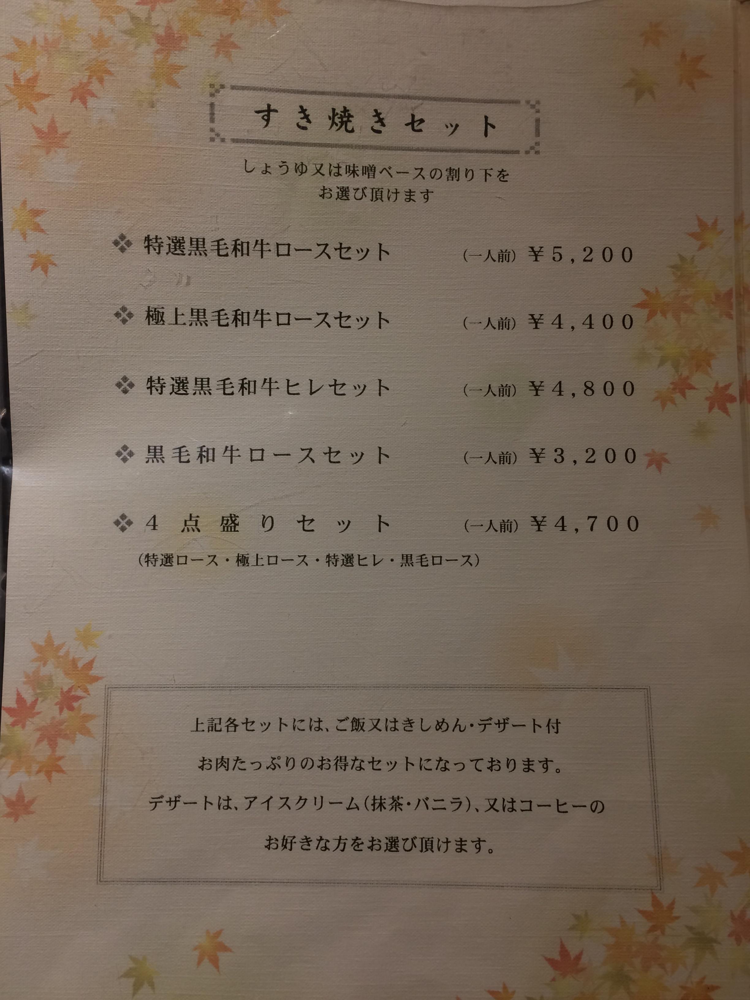 海鮮だけじゃないんです! 函館でおすすめの、絶品黒毛和牛すき焼き&ステーキ♡_2