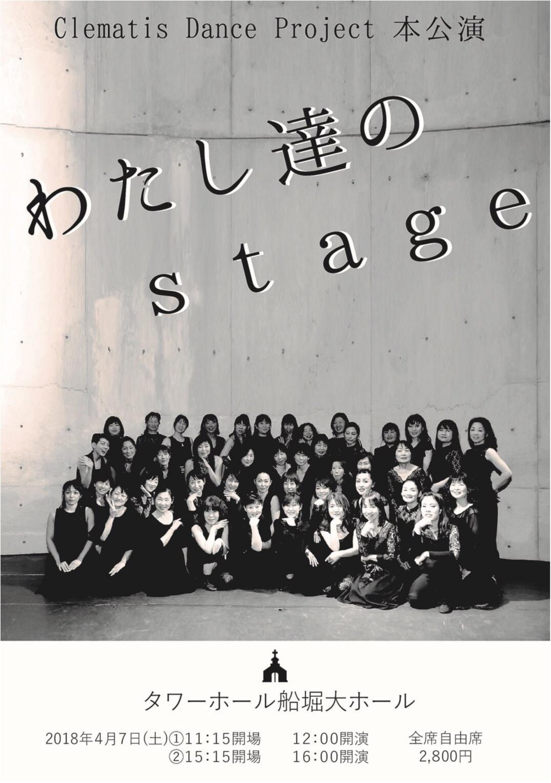 仕事も家庭もステージも。輝く大人女性の舞台Clematis Dance Project 『わたし達のstage』_1