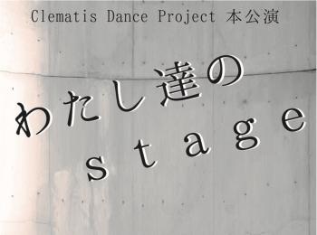 仕事も家庭もステージも。輝く大人女性の舞台Clematis Dance Project 『わたし達のstage』