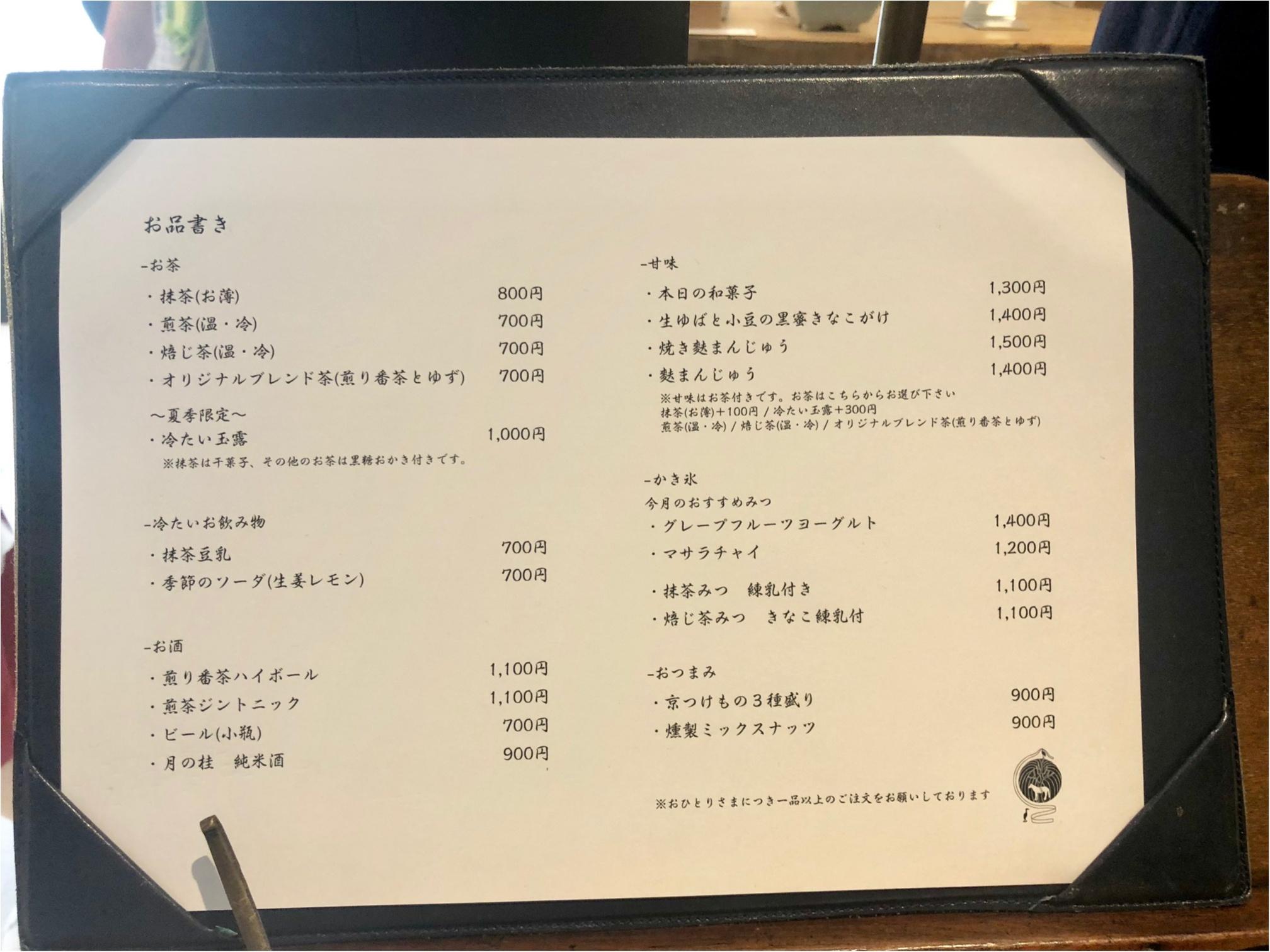 """【ご当地モア/京都】""""お茶と酒 たすき""""のかき氷が食べた~い!待ち時間は??_2"""