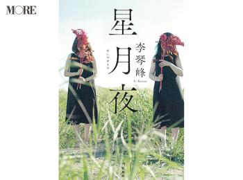 異国の地で出会った二人の女性が恋に落ちて……。日中二言語作家・李琴峰の新作小説『星月夜』【おすすめ☆本】