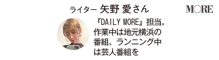 ライター矢野愛さんプロフィール