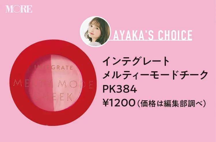 高城彩香おすすめインテグレート メルティーモードチーク PK384 ¥1200(価格は編集部調べ)