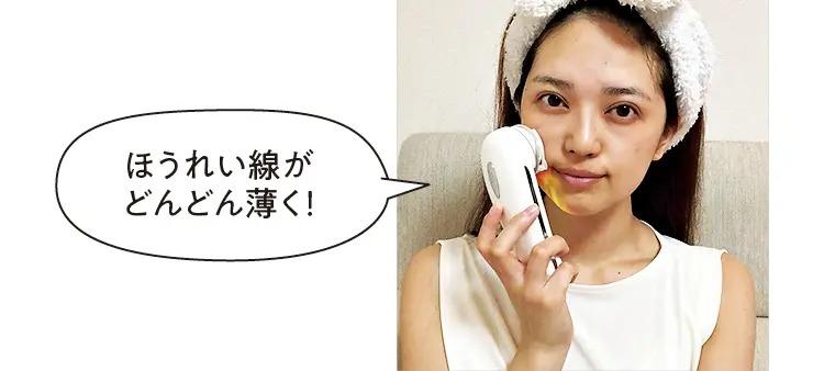 ベレガのセルキュア4T PLUSを顔に当てる佐藤佑香さん「ほうれい線がどんどん薄く」