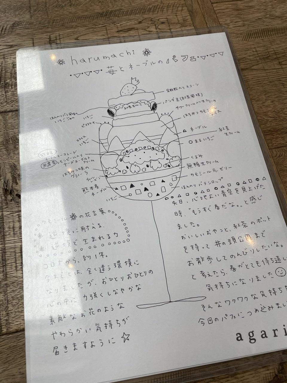 【おすすめいちごスイーツ】春を待つ《parfait bar agari》さんの「harumachi 苺とネーブルのパフェ」_3