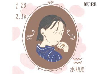 【星座占い】今月の水瓶座(みずがめ座)の運勢☆MORE HAPPY☆占い<2/26~3/26>