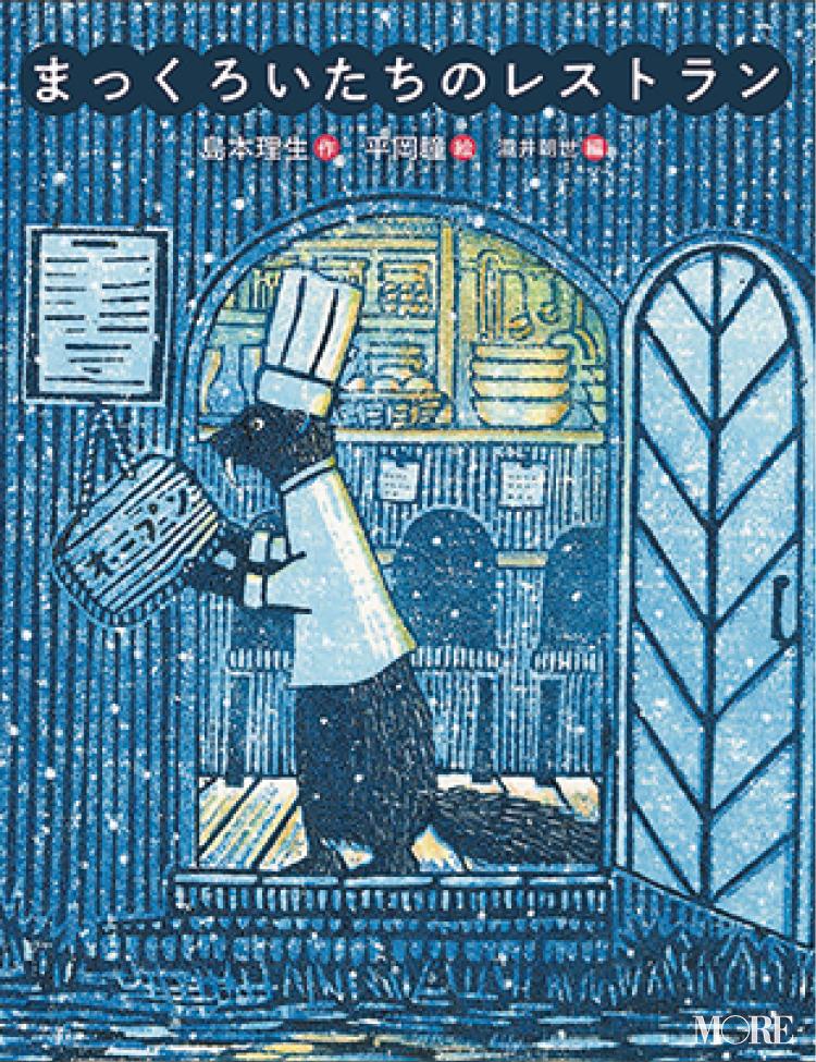 """""""食べもの""""の記憶が紡ぐ短編集『まだ温かい鍋を抱いておやすみ』、異性への疑問解決にヒントをくれる一冊も【おすすめ☆本】_3"""