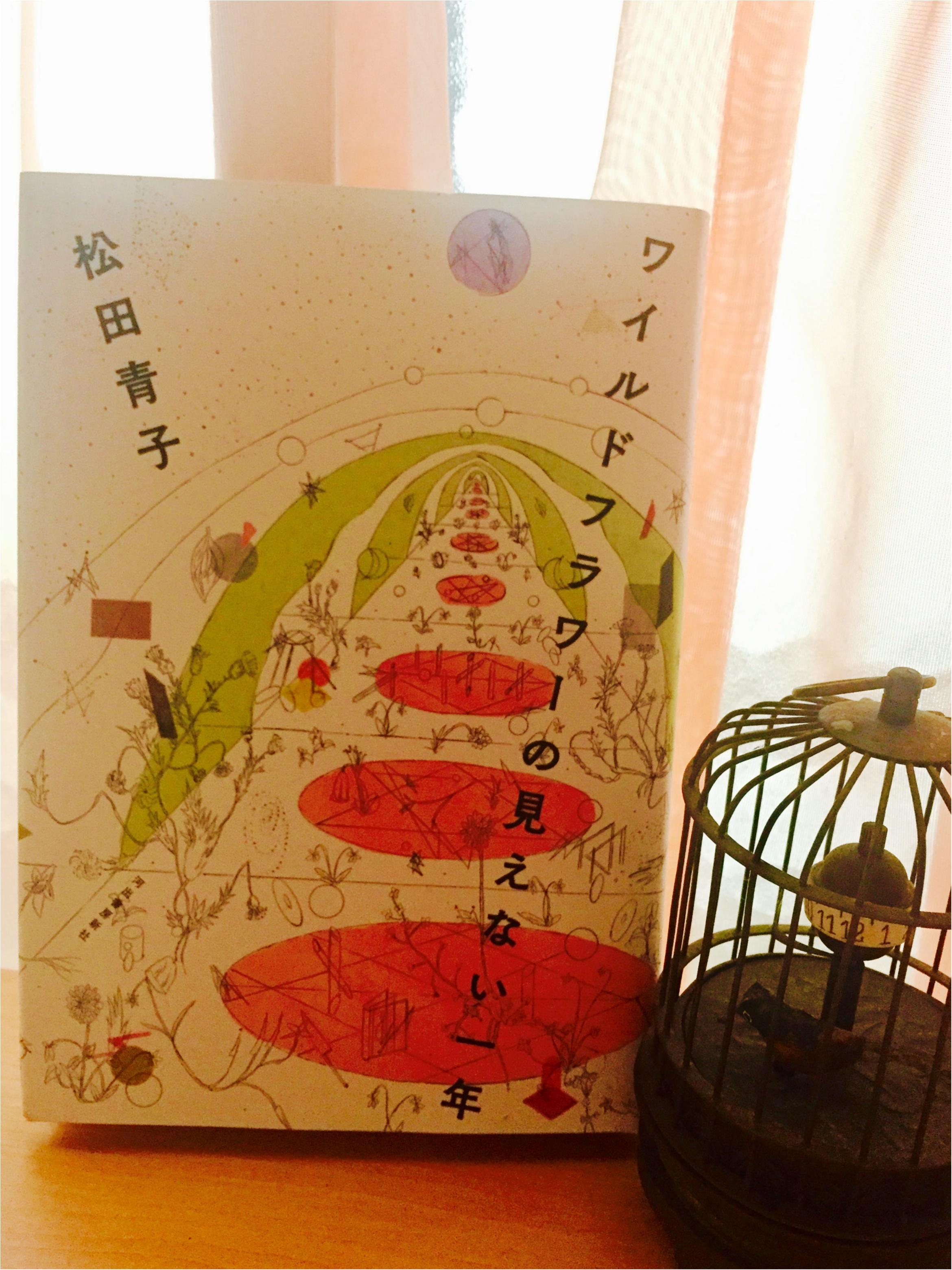 眠る前に読みたい、色っぽくて贅沢な短編集。「ワイルドフラワーの見えない一年」を読んで。_1