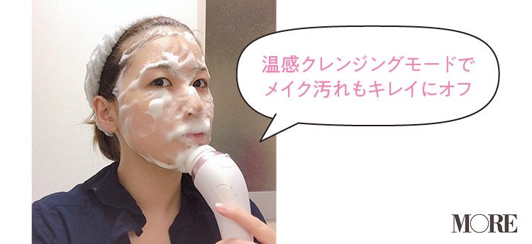 毛穴の汚れは今年のうちにオフ! きめ、ハリを整え極上の美肌が手に入る洗顔系アイテム3選【噂の美容家電、試してみました】_2