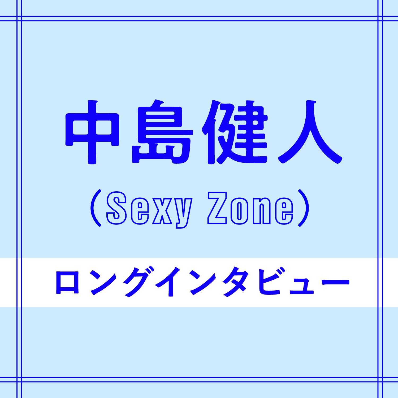 Sexy Zone中島健人