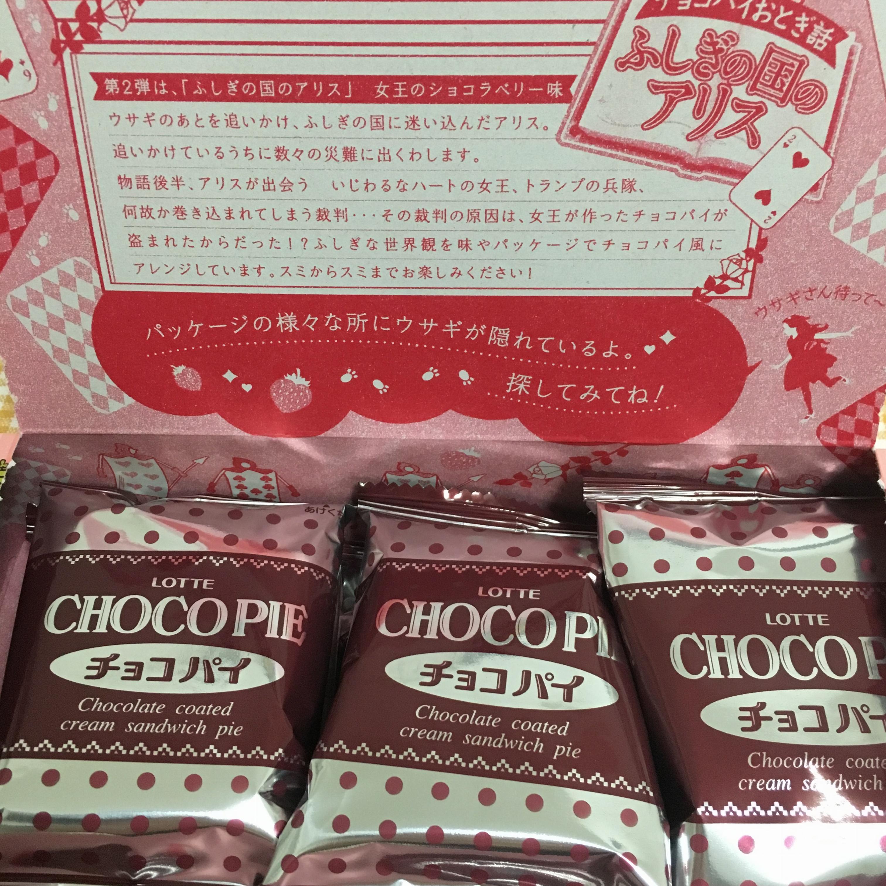 チョコパイのコラボが止まらないっ♡!!話題のチョコパイを食べ比べしちゃいました♡_4