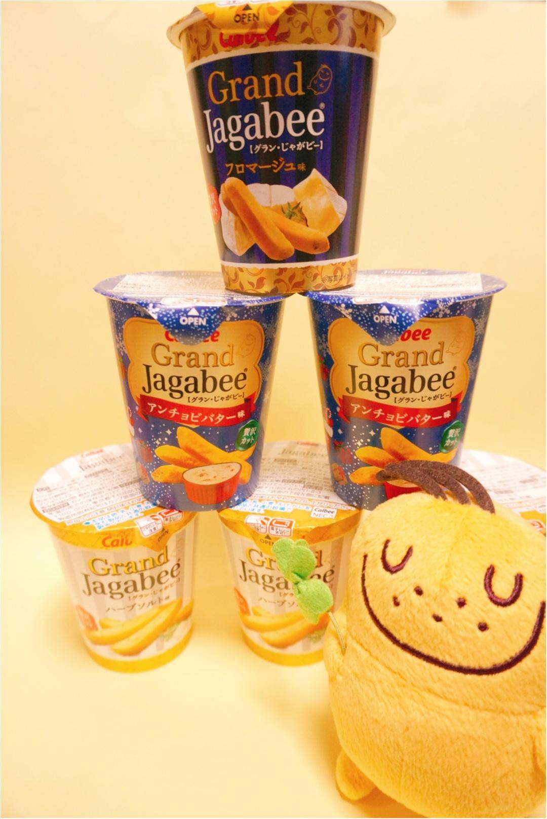 《今日のおやつはちょっぴり贅沢に❤︎》新味も続々登場‼︎一度食べたらやみつきになる【Grand Jagabee】が美味すぎるっ♡現在発売中の3種をご紹介♪_3