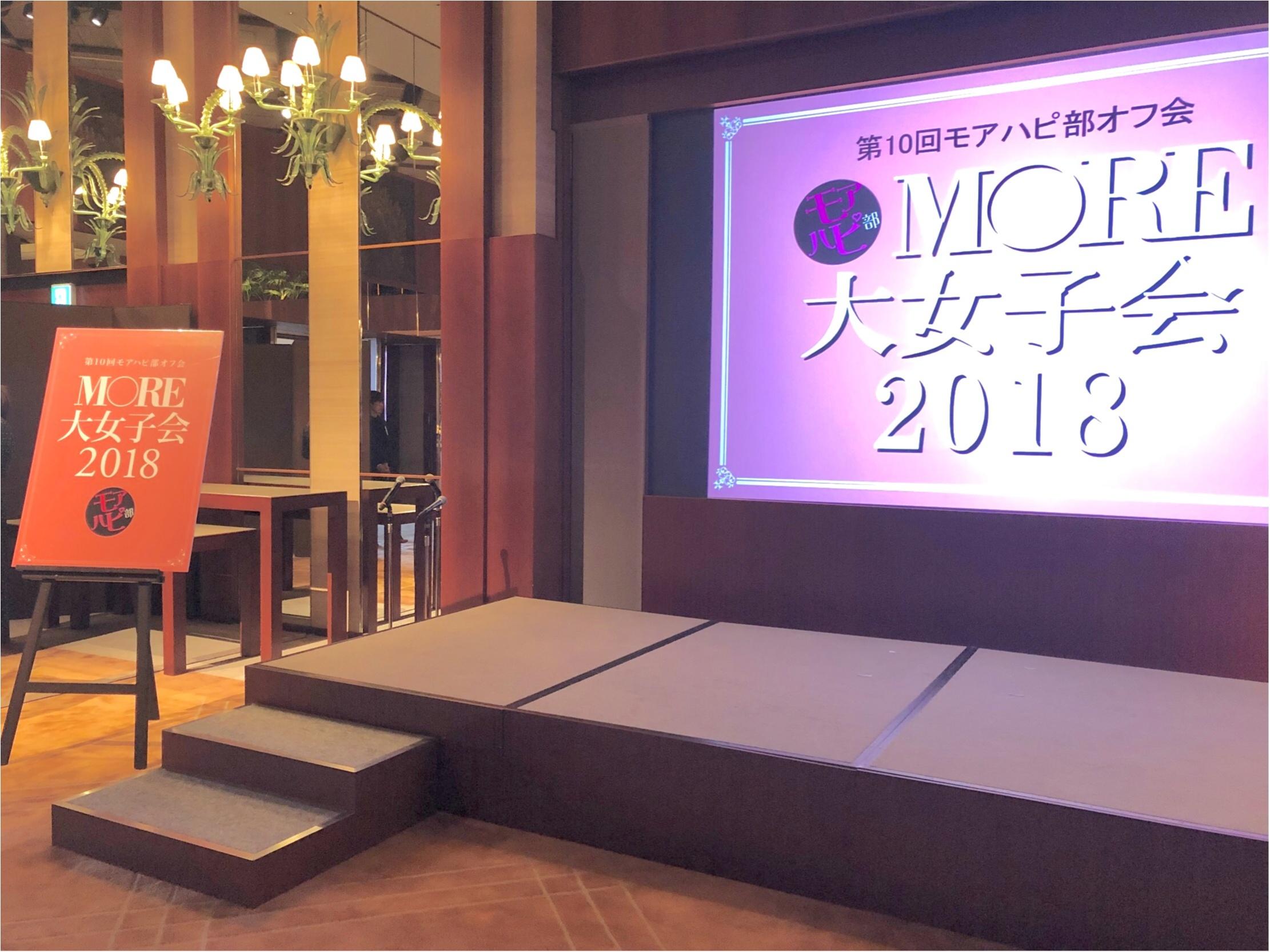 【MORE大女子会♥︎♥︎】年に1度の大イベントにご紹介いただき、行ってきました^^★フォトジェニックなSweetsから、豪華なスペシャルゲスト♡♡みんなと撮った写真も♡♡_1