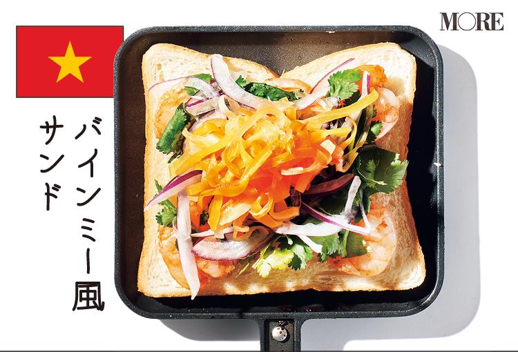 簡単キャンプ飯レシピのホットサンドメーカーで作るバインミー風サンド