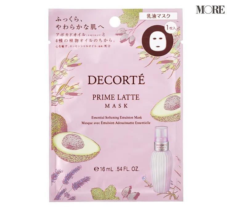 美容成分が豊富なおすすめの乳液 プリム ラテ マスク