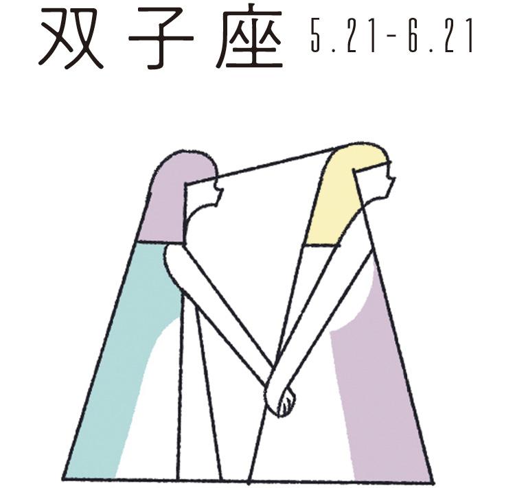 【2019年恋愛・結婚占い】当たる!!「双子座」の恋のゆくえと結婚の兆し:水晶玉子の西洋占星術_2