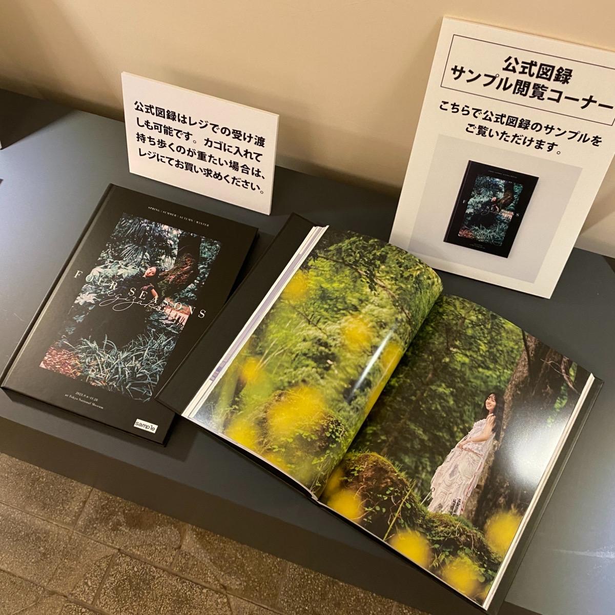 乃木坂46の春夏秋冬/フォーシーズンズおすすめグッズは公式図録