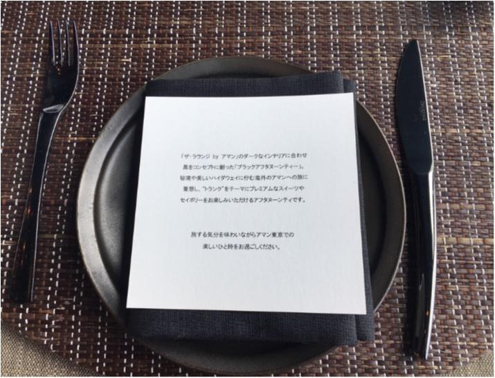 【ハロウィン】アマン東京の定番!ブラックアフタヌーンティーもハロウィン仕様に♡_1