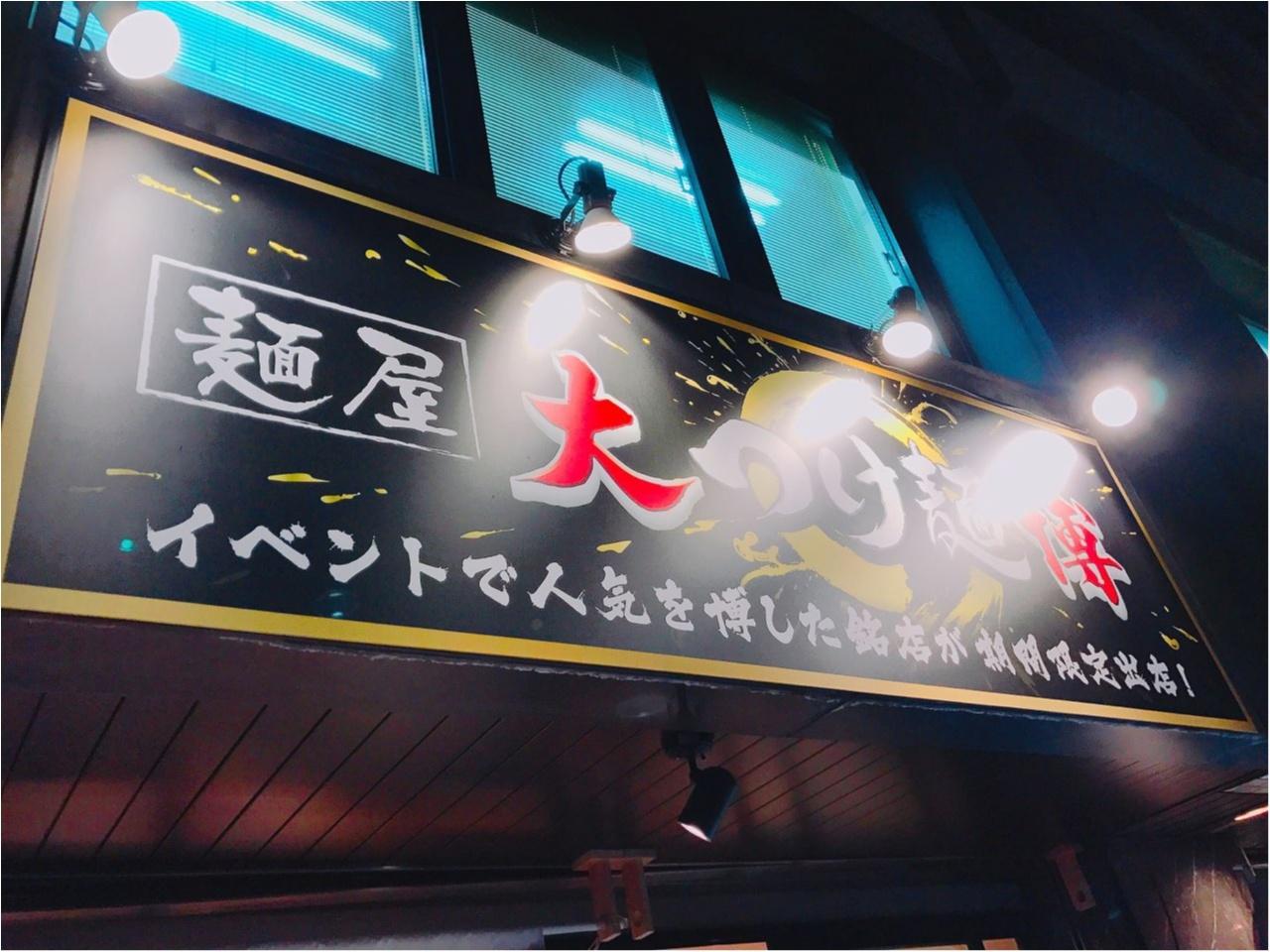 イベントで人気を博した銘店が期間限定出店‼︎第1弾は大人気の〇〇〇〇ラーメン♡_1