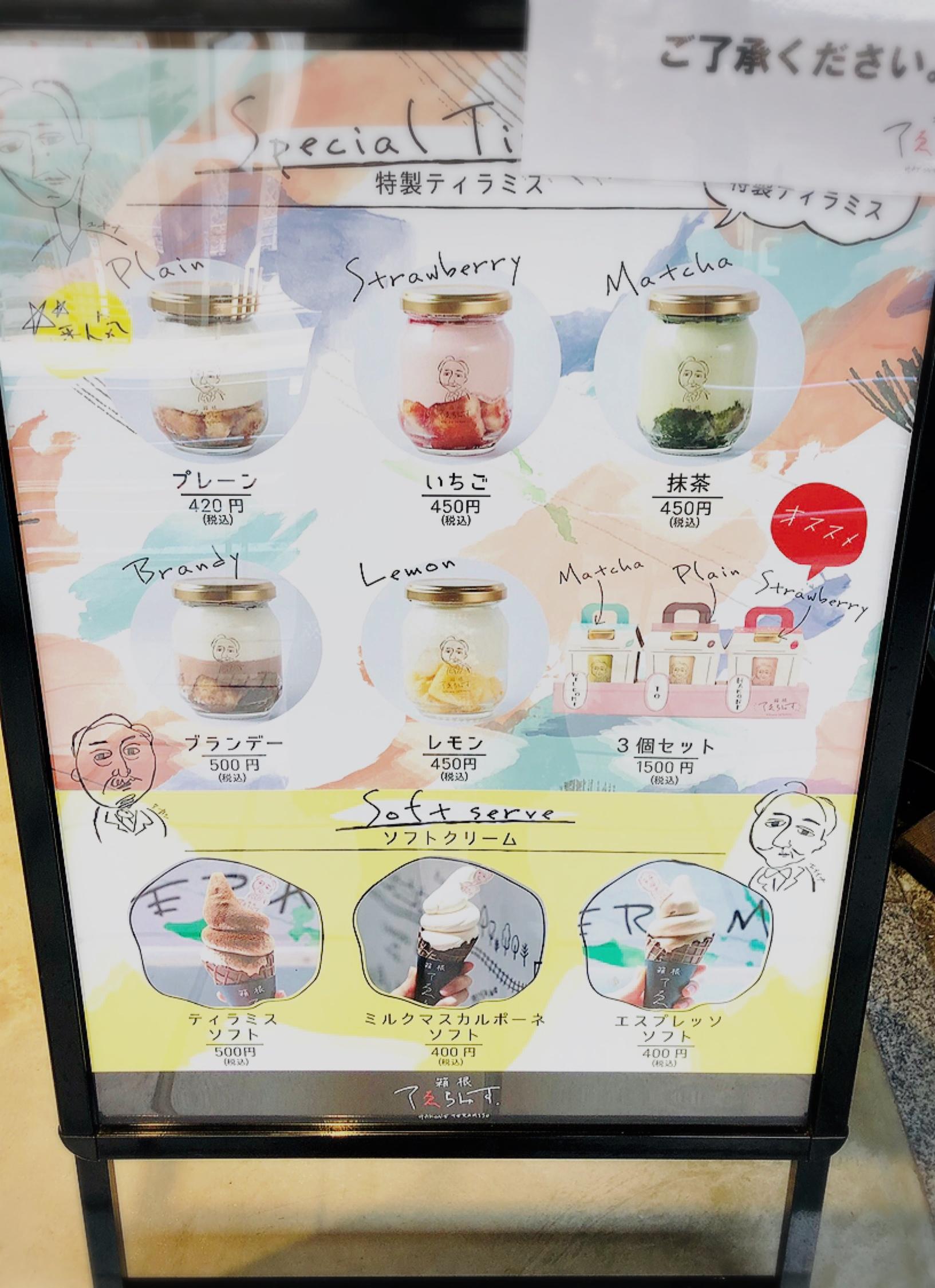 【#箱根】2020年夏OPENのティラミス専門店♡箱根湯本の注目新スポットはココ!《箱根てゑらみす》_3