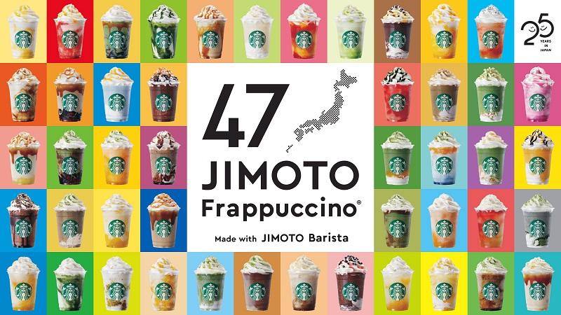 スターバックス日本上陸25周年第2弾!「地域・地元とつながる」47通りのストーリーが詰まった「47 JIMOTO フラペチーノ®」ビジュアル