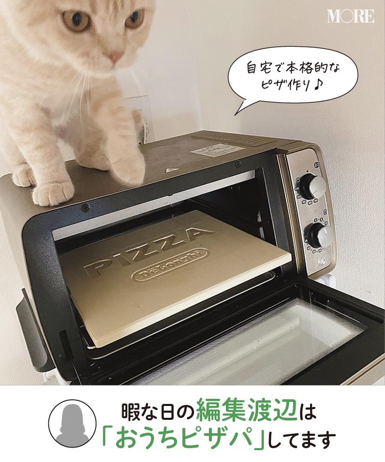 編集渡辺のおうちピザパ