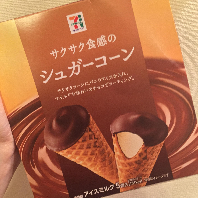 1本50円⁉︎安くておいしいセブンの箱アイス❤︎_1