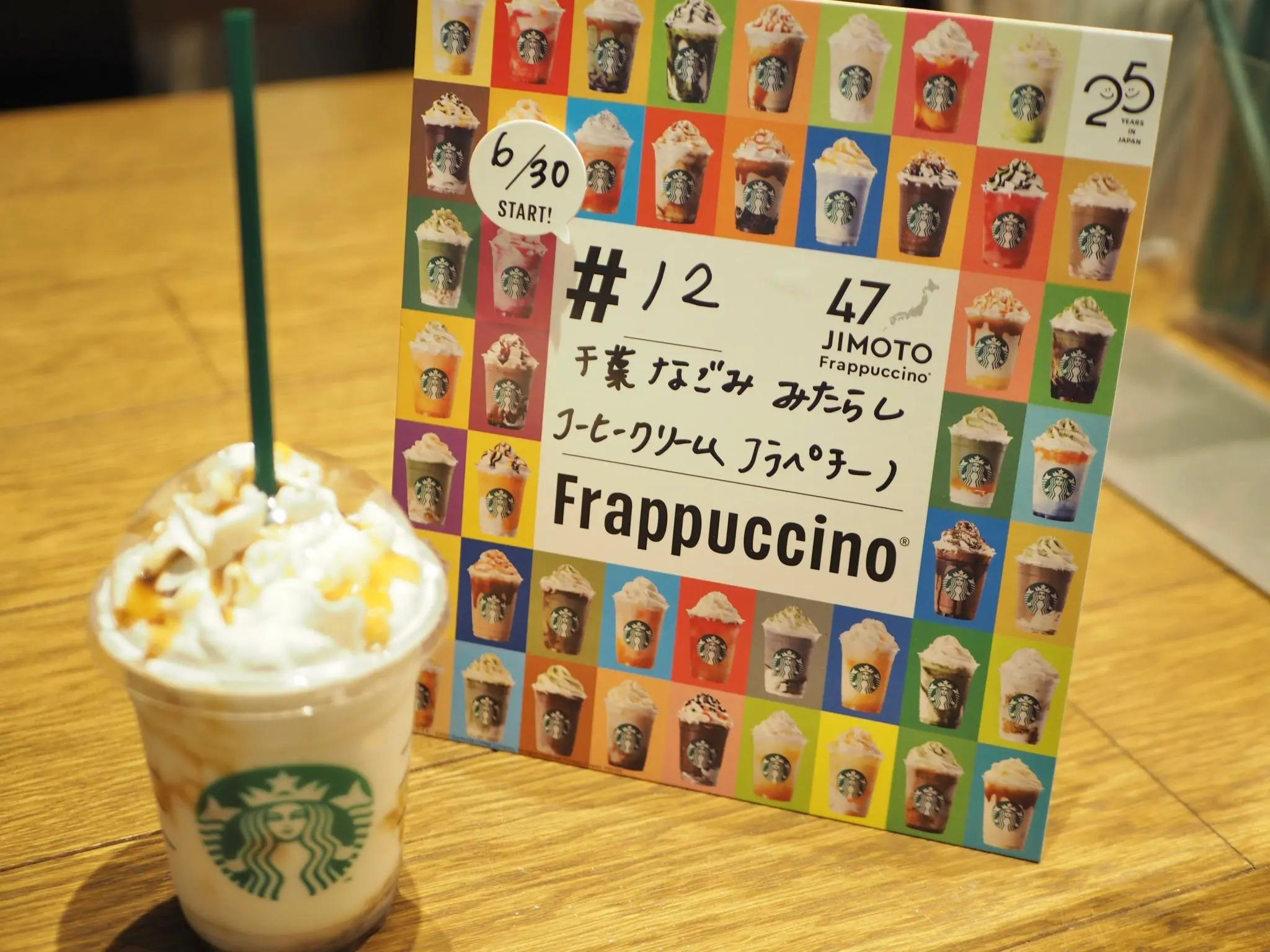 スタバ新作の「千葉 なごみ みたらし コーヒー クリーム フラペチーノ」
