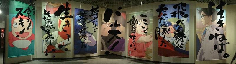『スタジオジブリ』の人気作品がカフェのメニューに! 話題沸騰中の展覧会「鈴木敏夫とジブリ展」に行かなくっちゃ_2