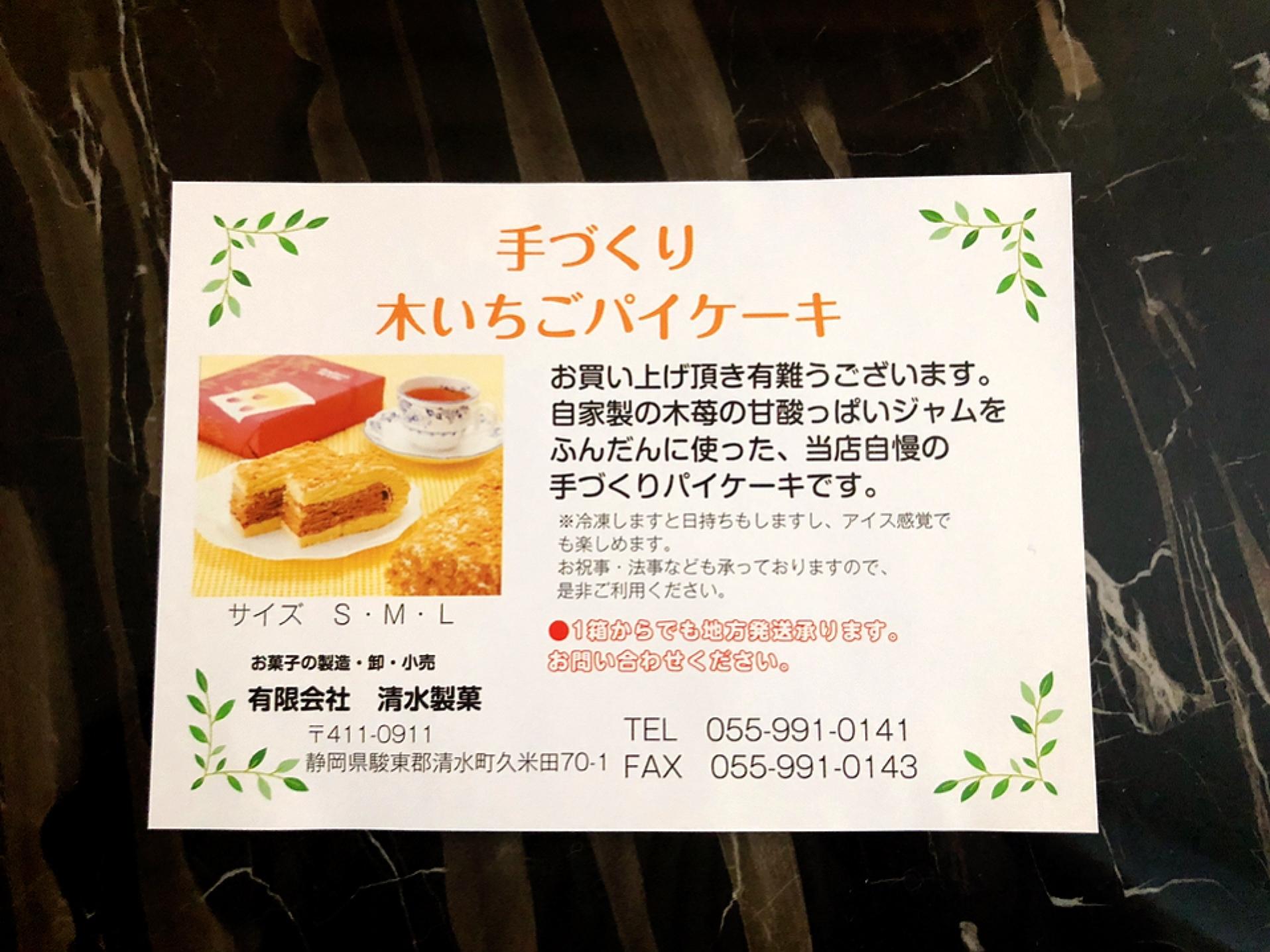 【おすすめいちごスイーツ】【#静岡】お取り寄せ可♡伊豆でGET♩木いちごパイケーキ_6