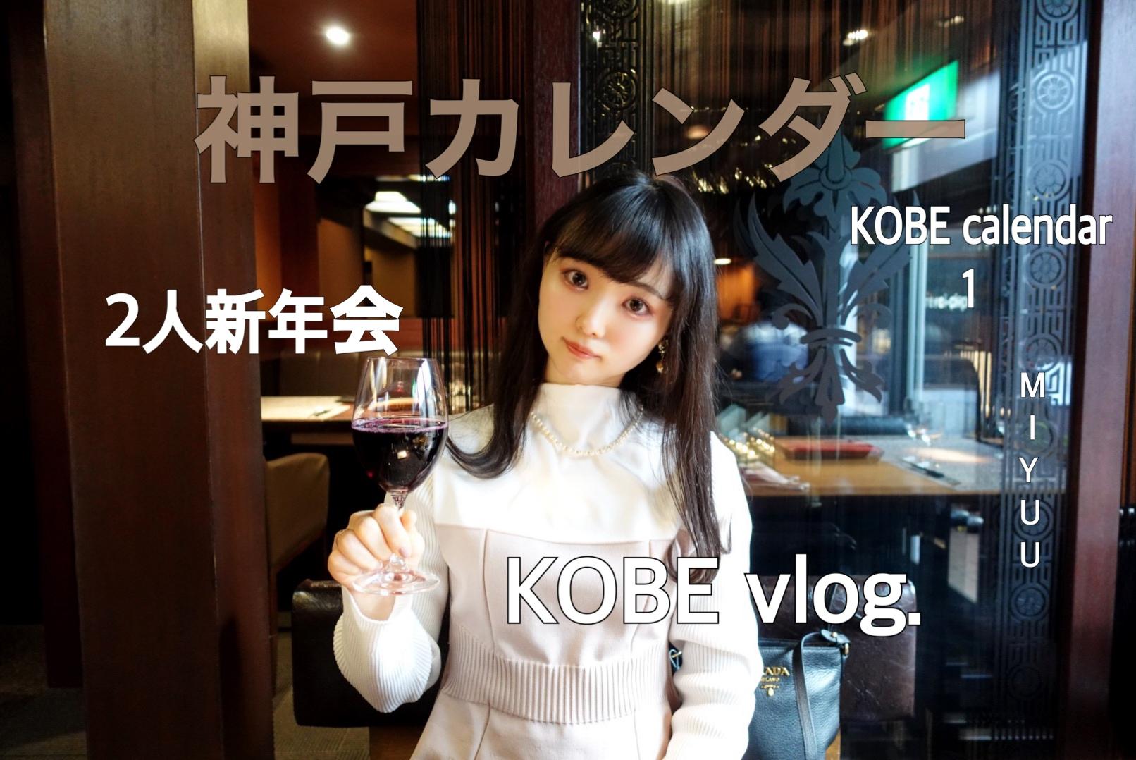 神戸女子が本当は教えたくない!美食家たちが通いつめる北野の老舗フレンチでランチ!女子会にもおすすめ【神戸】_9