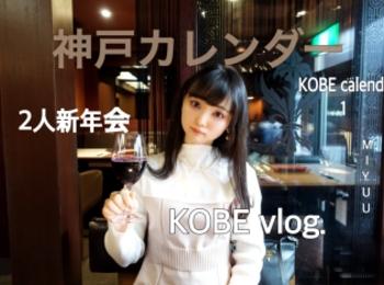 神戸女子が本当は教えたくない!美食家たちが通いつめる北野の老舗フレンチでランチ!女子会にもおすすめ【神戸】