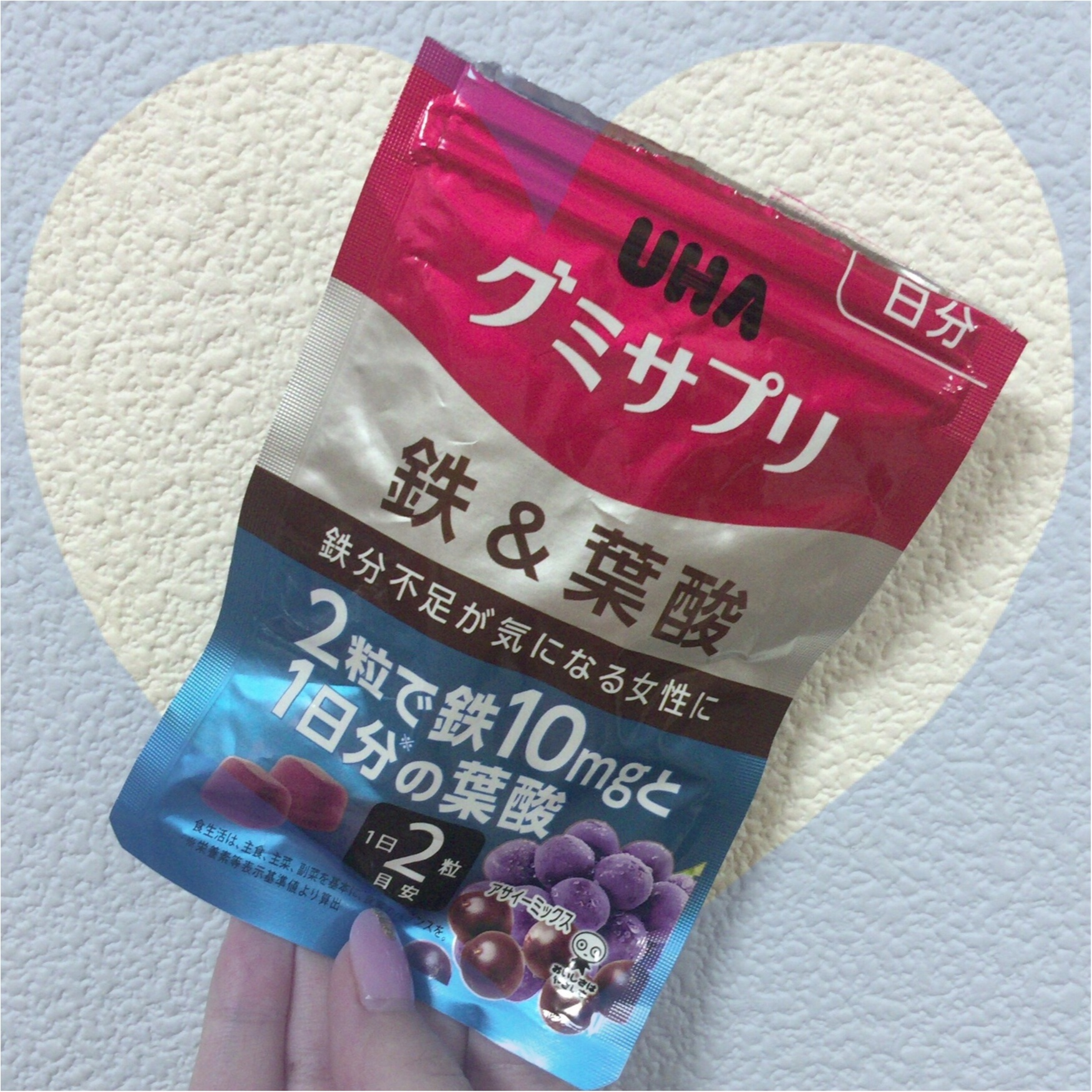 サプリはグミで摂る時代?私がグミサプリをおすすめする4つの理由♡hiiko_1