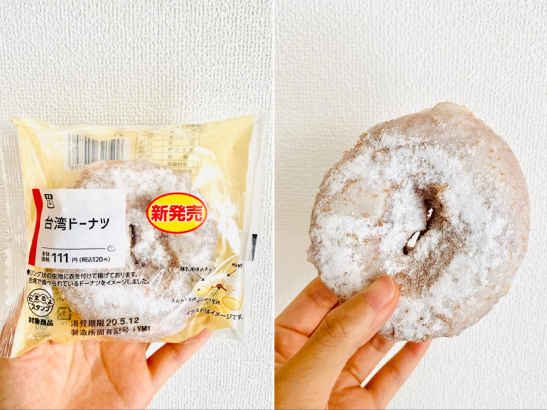 【ローソン】SNSで話題沸騰!カリふわ食感が絶妙《台湾ドーナツ》を食べてみた♡_5