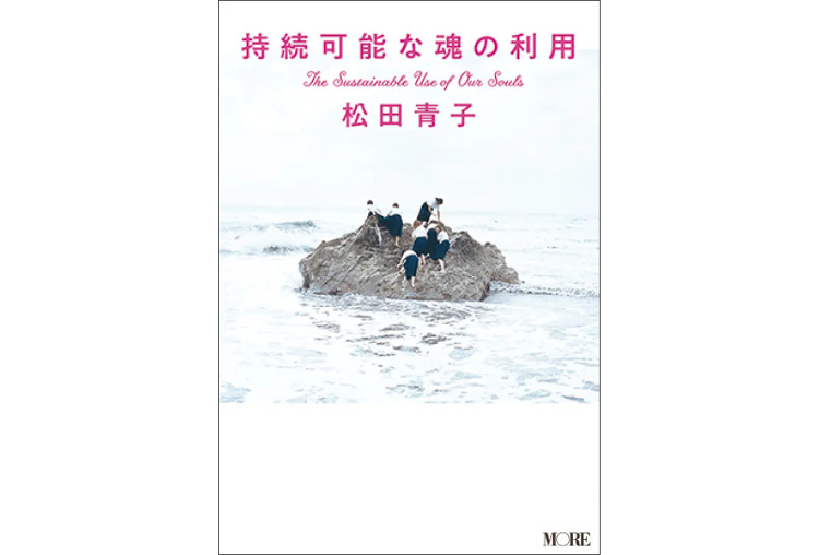 《20代女性におすすめの本:74》『持続可能な魂の利用』松田青子