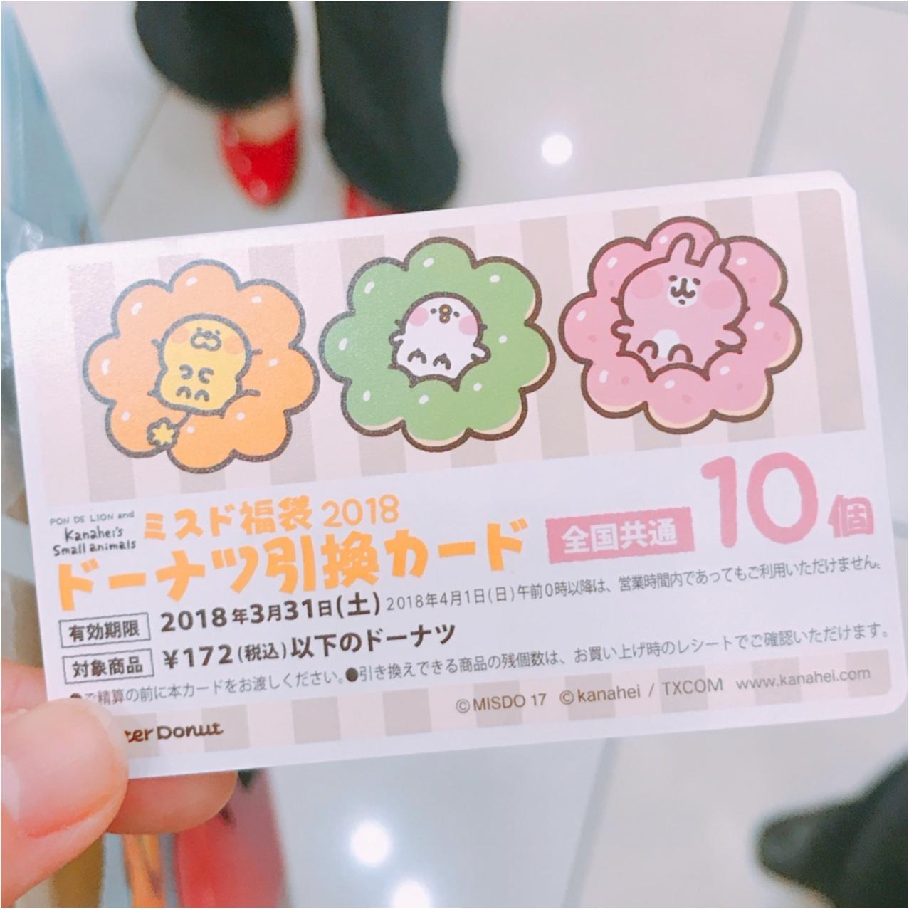今年もget!【ミスタードーナツ】のお得すぎる福袋♡_4