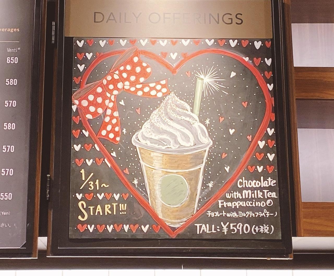 【スタバ新作】最高すぎる組み合わせ!バレンタイン第2弾は《チョコレート×ミルクティー》♡_1