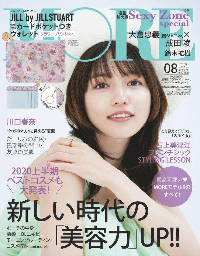 女優・川口春奈さん、「通販」の面白さに目覚める!_1