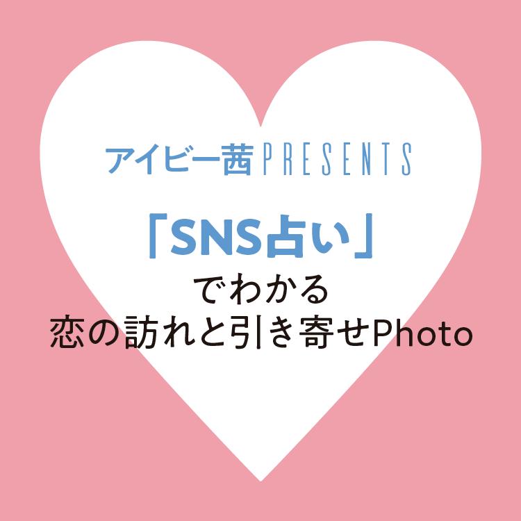 2019年の恋&結婚運アップに役立つ!! 彼を褒めるスキルも上がる恋愛♡SNS占い♡_1