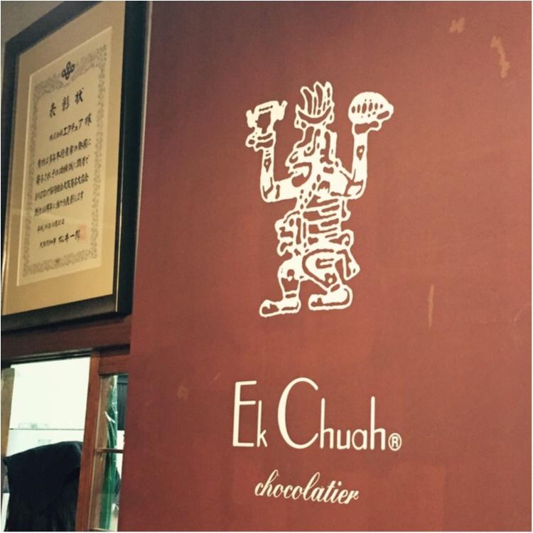 美味しいチョコレートを味わうなら!エクチュア からほり「蔵」本店 がおすすめ♡_2