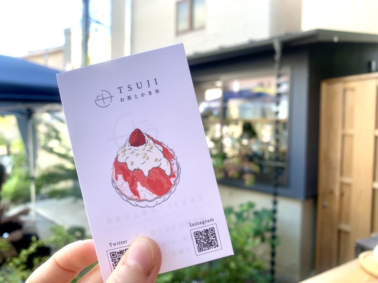 『TSUJI-お茶とかき氷-』のショップカード