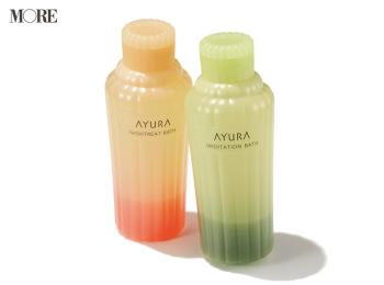 『アユーラ』の入浴剤で保湿と癒しを♡ リニューアルした「メディテーションバスt」「ナイトリートバス」で至福のバスタイム