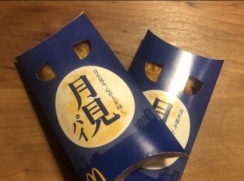 今年も月見ファミリーが期間限定でやってきた!【9/2発売!マクドナルドの月見パイが美味しい!】