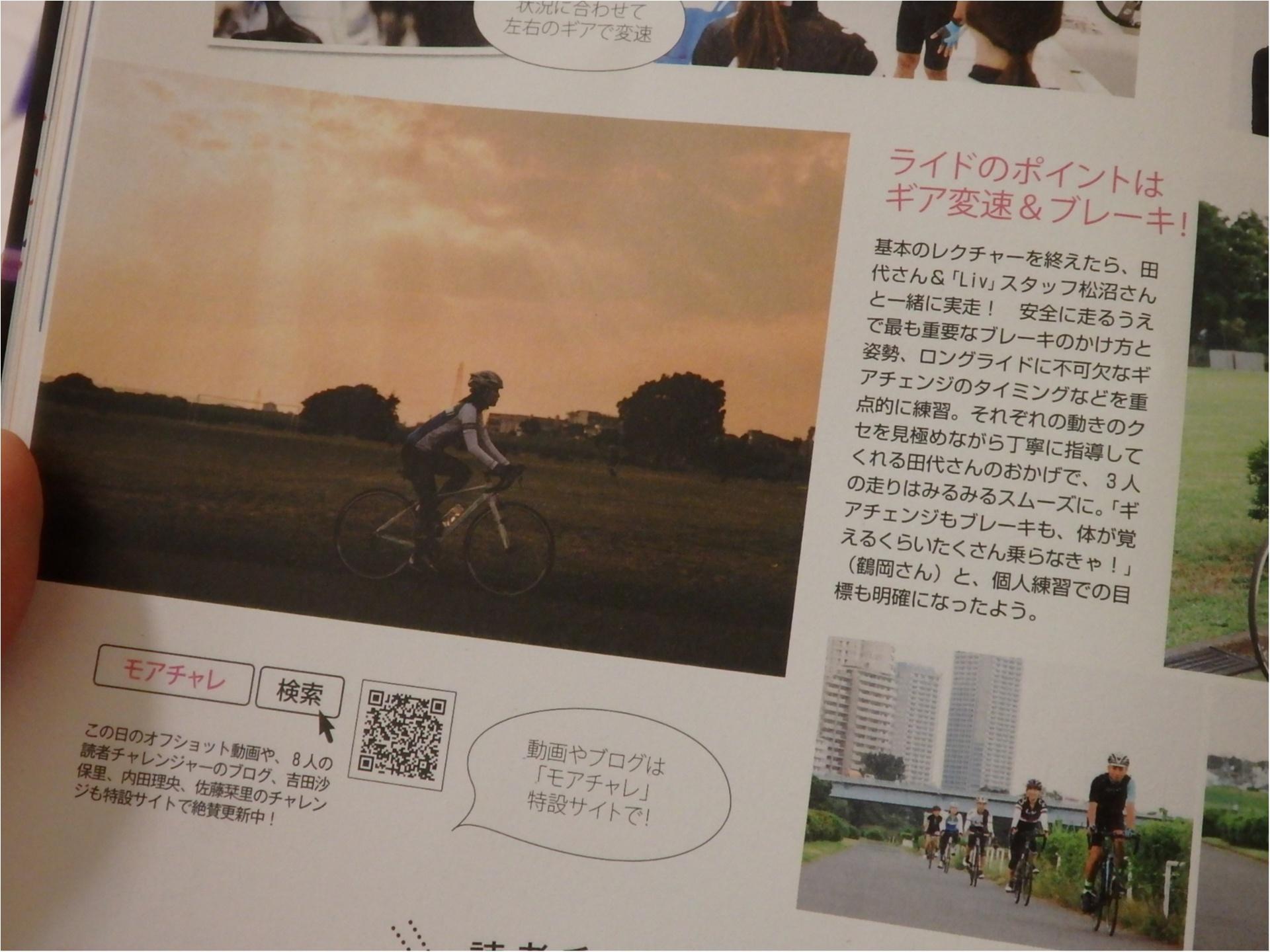 東京が小さく感じられる!ロードバイクならすいすい♪練習のお楽しみは築地で海鮮♥ #ツール・ド・東北【#モアチャレ あかね】_4